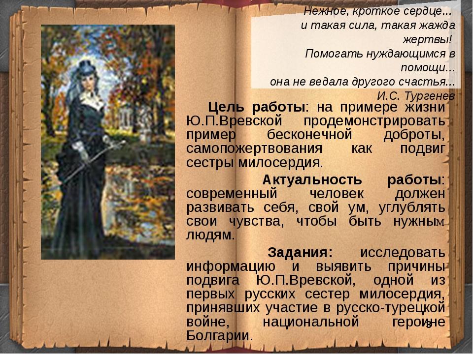 Цель работы: на примере жизни Ю.П.Вревской продемонстрировать пример бесконе...