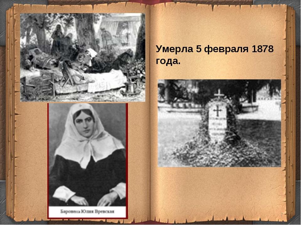 Умерла 5 февраля 1878 года. *