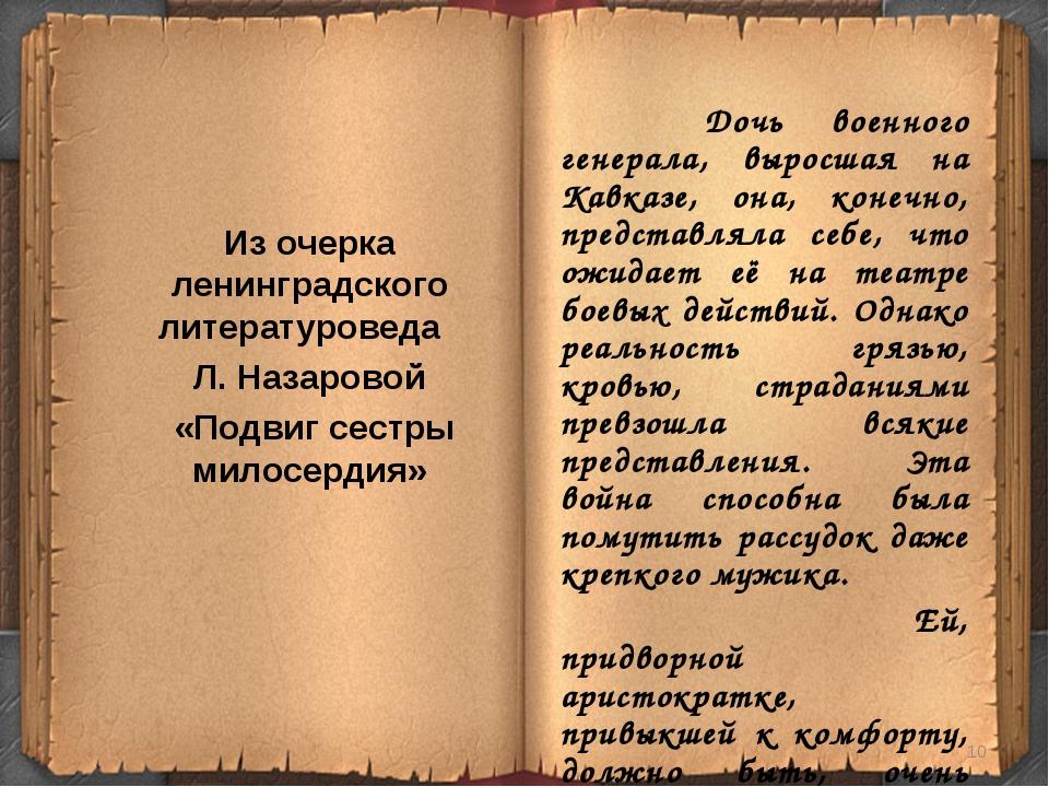 Из очерка ленинградского литературоведа Л. Назаровой «Подвиг сестры милосерди...