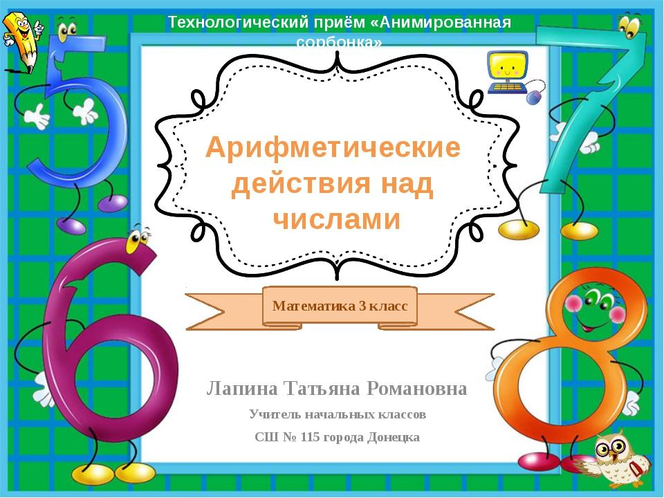 Арифметические действия над числами Лапина Татьяна Романовна Учитель начальн...