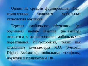 Одним из средств формирования ИКТ- компетенции являются мобильные технологии
