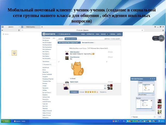 Мобильный почтовый клиент: ученик-ученик (создание в социальной сети группы н...