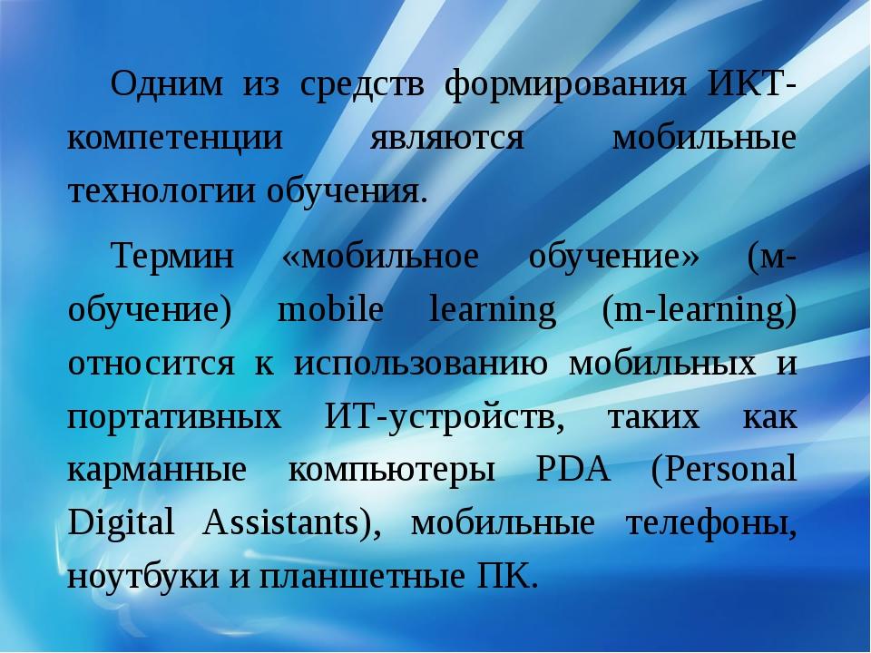 Одним из средств формирования ИКТ- компетенции являются мобильные технологии...