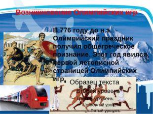 Возникновение Олимпийских игр В776 году до н.э. Олимпийский праздник получил