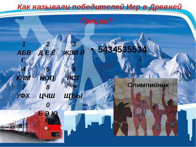 Как называли победителей Игр в Древней Греции? 5434535534 Олимпионик 1 АБВГ...