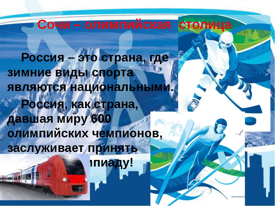 Сочи – олимпийская столица Россия – это страна, где зимние виды спорта являю...