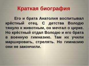 Краткая биография Его и брата Анатолия воспитывал крёстный отец. С детства