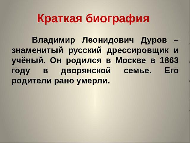 Дуров Наша Жучка