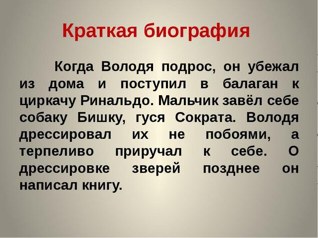 Краткая биография Когда Володя подрос, он убежал из дома и поступил в балаг...