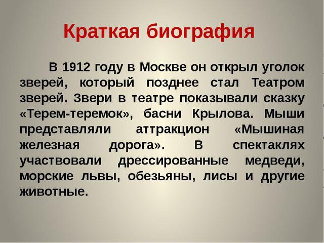Краткая биография В 1912 году в Москве он открыл уголок зверей, который поз...