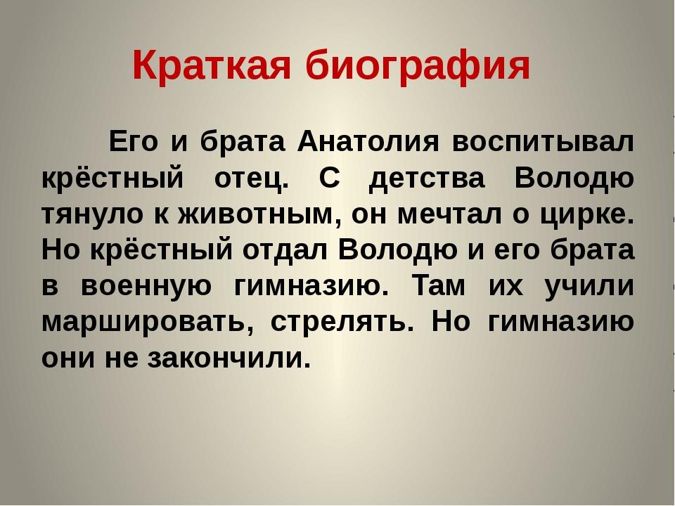 Краткая биография Его и брата Анатолия воспитывал крёстный отец. С детства...
