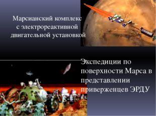 Марсианский комплекс с электрореактивной двигательной установкой Экспедиции п