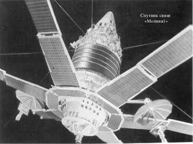 Спутник связи «Молния1»