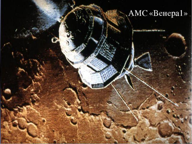 АМС «Венера1»