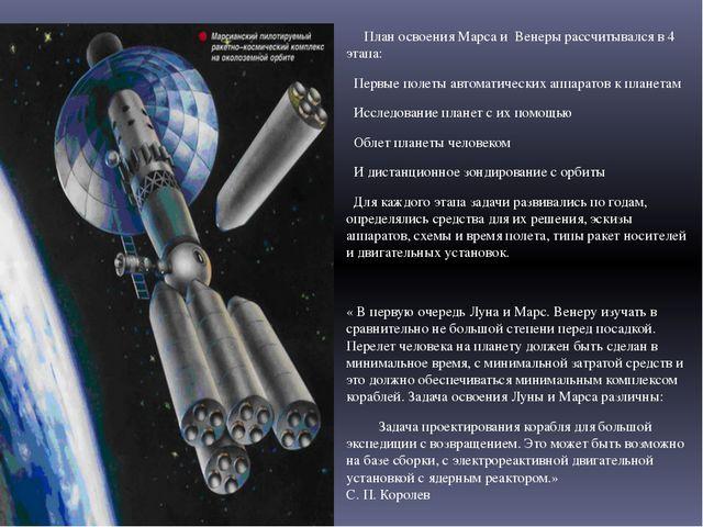 План освоения Марса и Венеры рассчитывался в 4 этапа: Первые полеты автомати...