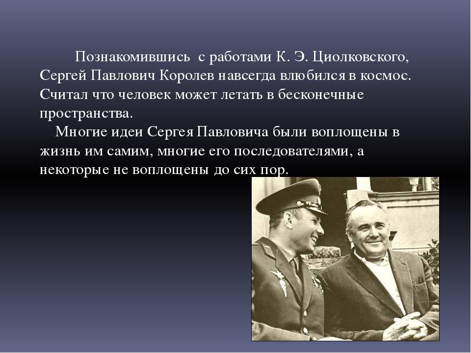 Познакомившись с работами К. Э. Циолковского, Сергей Павлович Королев навсег...