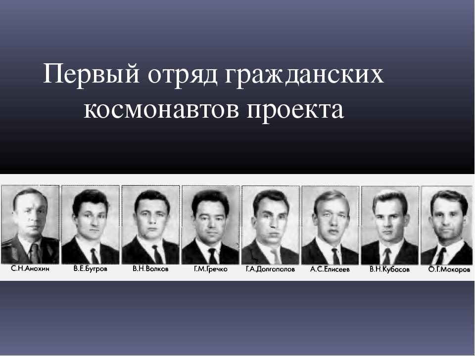 Первый отряд гражданских космонавтов проекта
