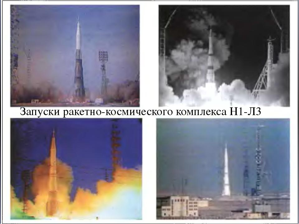 Запуски ракетно-космического комплекса Н1-Л3