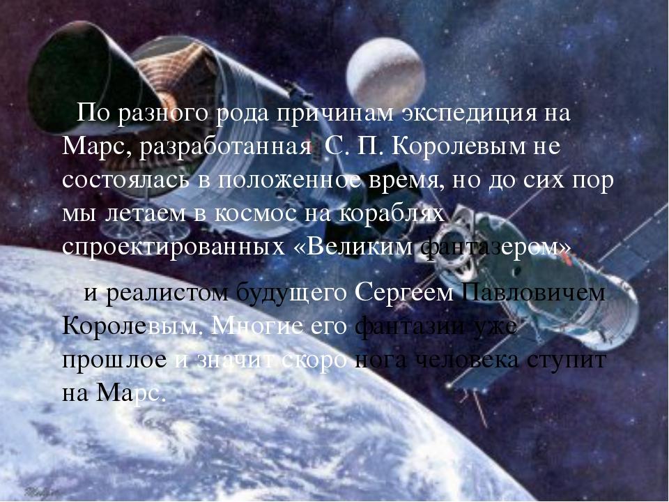 По разного рода причинам экспедиция на Марс, разработанная С. П. Королевым н...