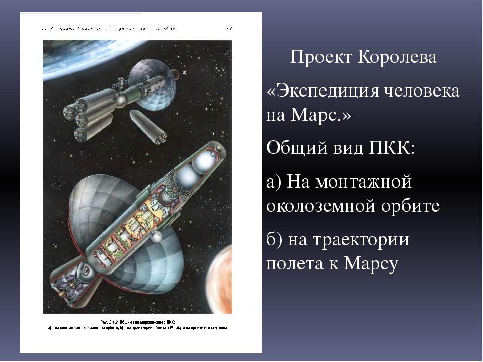 Проект Королева «Экспедиция человека на Марс.» Общий вид ПКК: а) На монтажной...