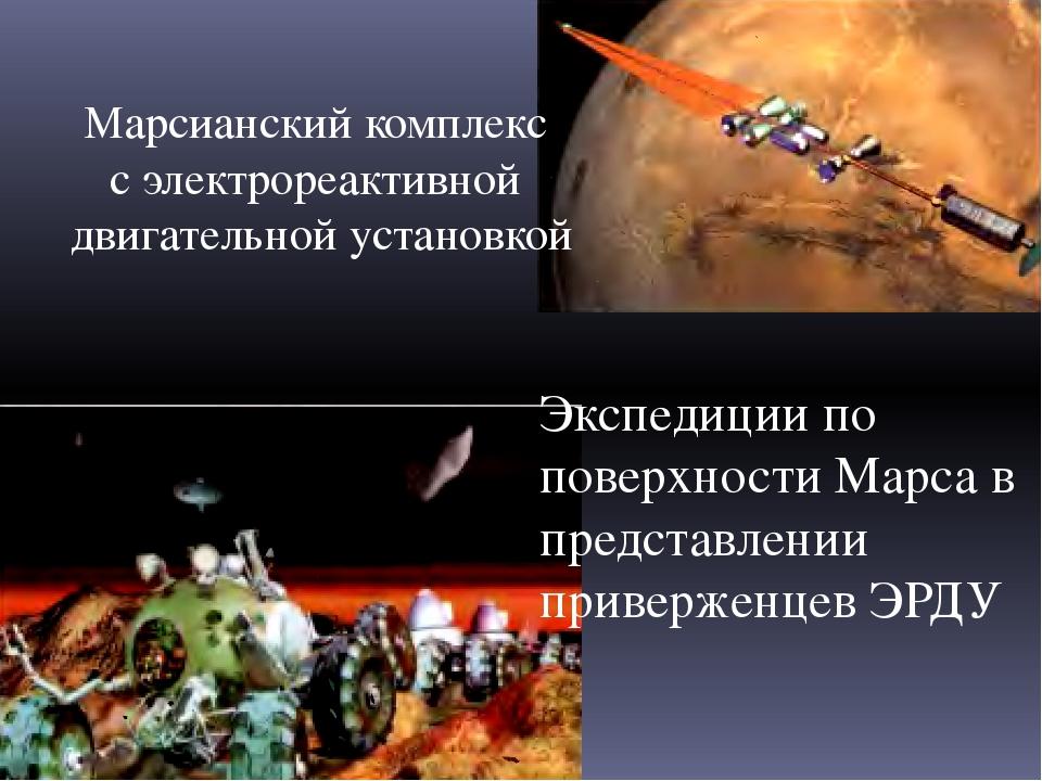 Марсианский комплекс с электрореактивной двигательной установкой Экспедиции п...