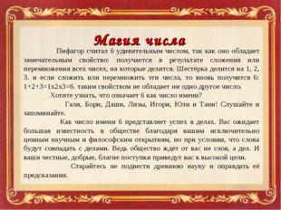 Магия числа Пифагор считал 6 удивительным числом, так как оно обладает замеча