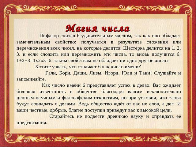 Магия числа Пифагор считал 6 удивительным числом, так как оно обладает замеча...