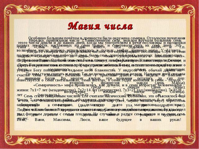 Магия числа Особенно большим почётом в древности была окружена семерка. Отгол...