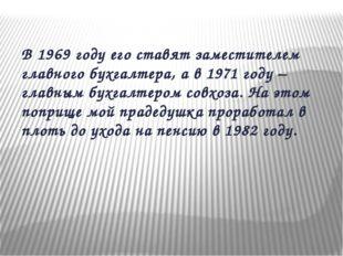 В 1969 году его ставят заместителем главного бухгалтера, а в 1971 году – глав