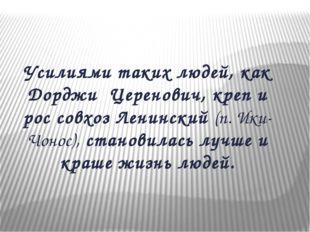 Усилиями таких людей, как Дорджи Церенович, креп и рос совхоз Ленинский (п. И
