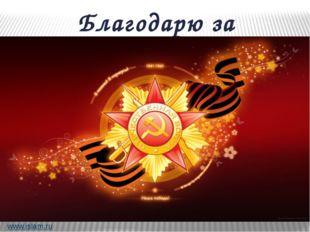 Благодарю за внимание!!! www.islam.ru