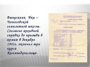 Выпускник Ики – Чоносовской семилетней школы. Согласно архивной справке до пр