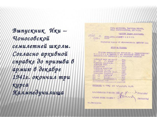 Выпускник Ики – Чоносовской семилетней школы. Согласно архивной справке до пр...