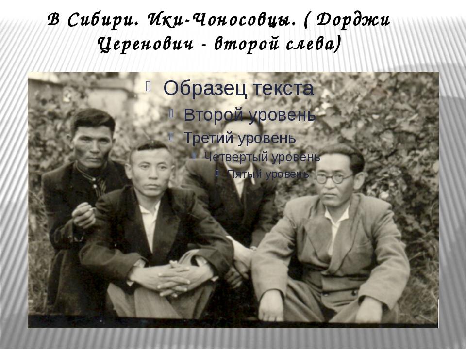 В Сибири. Ики-Чоносовцы. ( Дорджи Церенович - второй слева)