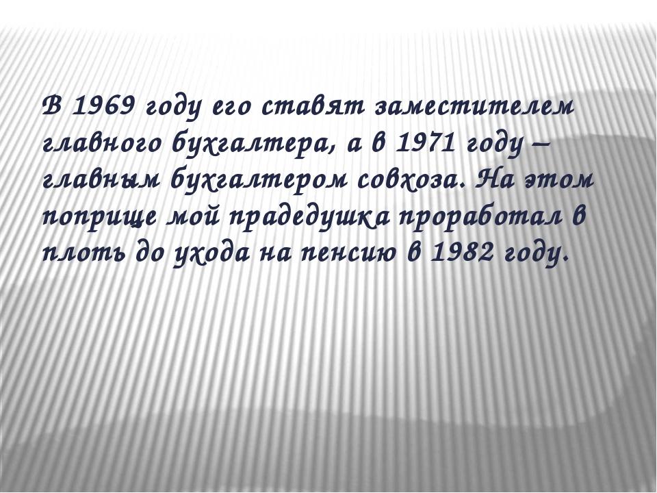 В 1969 году его ставят заместителем главного бухгалтера, а в 1971 году – глав...