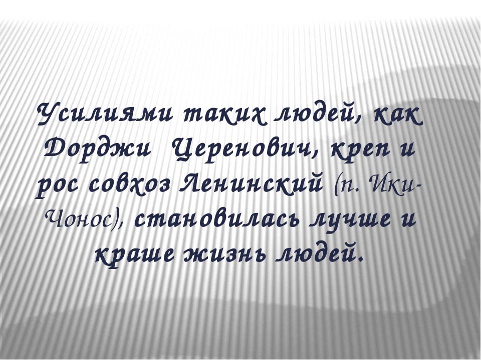 Усилиями таких людей, как Дорджи Церенович, креп и рос совхоз Ленинский (п. И...