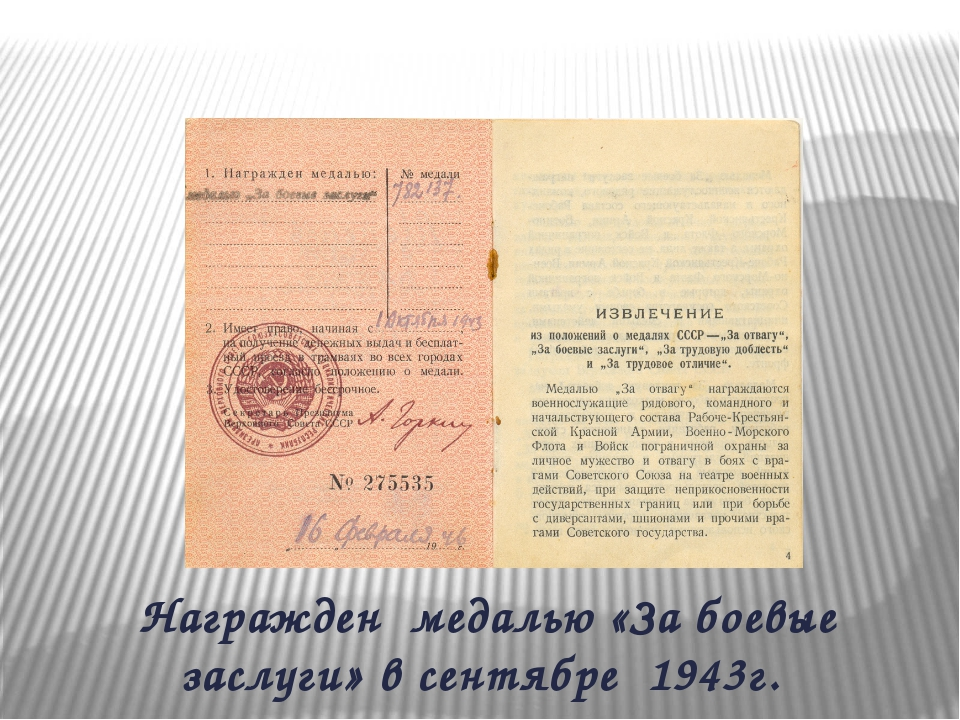 Награжден медалью «За боевые заслуги» в сентябре 1943г.