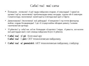 Сабақтың мақсаты Білімділік: логикалық сұрақтарды пайдалана отырып, оқушылард