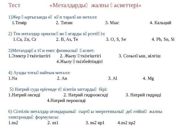 Тест «Металдардың жалпы қасиеттері» 1)Жер қыртысында ең көп таралған металл:...