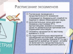Расписание проведения и продолжительности экзаменов утверждается Федеральной