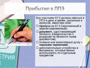 Все участники ЕГЭ должны явиться в ППЭ в день и время, указанные в пропуске,