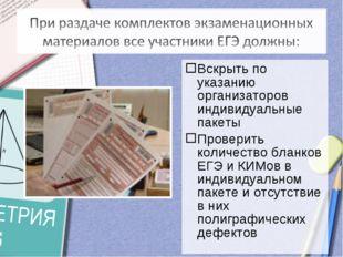 Вскрыть по указанию организаторов индивидуальные пакеты Проверить количество