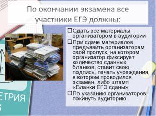 Сдать все материалы организатором в аудитории При сдаче материалов предъявить