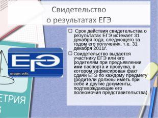 Срок действия свидетельства о результатах ЕГЭ истекает 31 декабря года, след