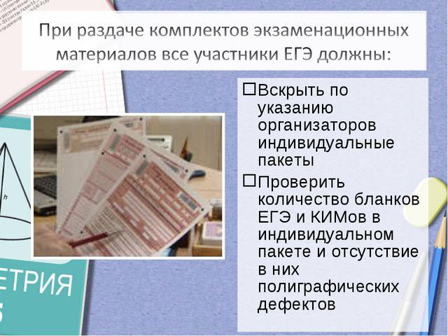 Вскрыть по указанию организаторов индивидуальные пакеты Проверить количество...
