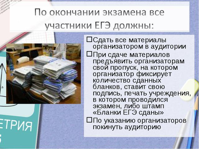 Сдать все материалы организатором в аудитории При сдаче материалов предъявить...