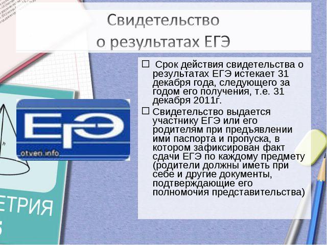 Срок действия свидетельства о результатах ЕГЭ истекает 31 декабря года, след...