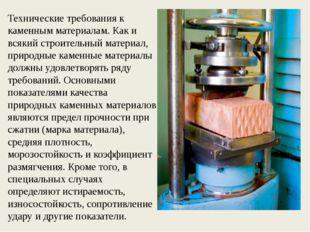 Технические требования к каменным материалам. Как и всякий строительный матер