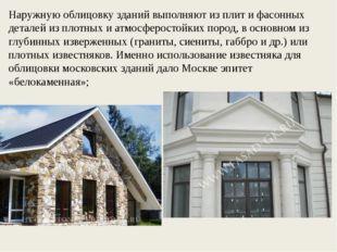 Наружную облицовку зданий выполняют из плит и фасонных деталей из плотных и а
