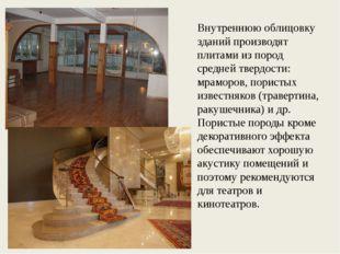 Внутреннюю облицовку зданий производят плитами из пород средней твердости: мр